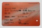 封面相片: 2007高鐵試乘首賣購票記..